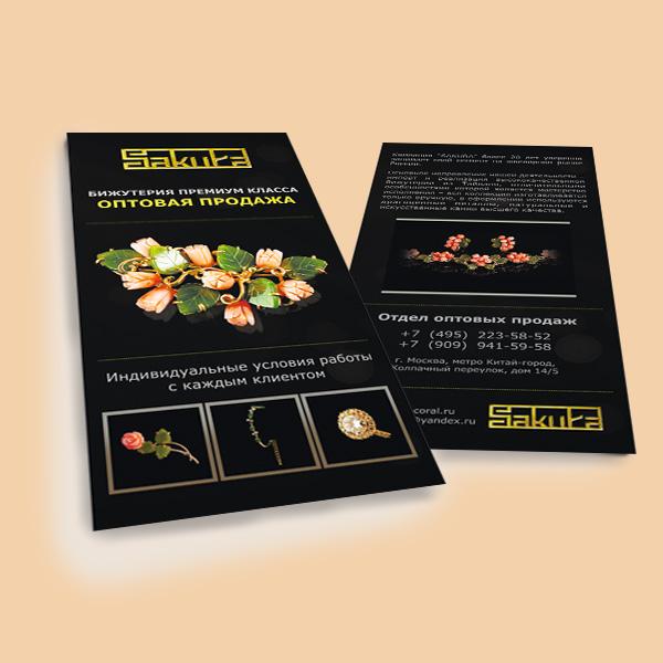 Разработка флаера компании Sakura-coral