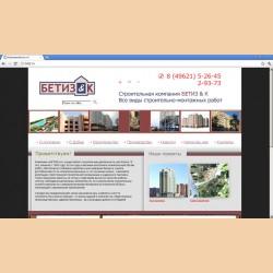 Разработка сайта Бетиз и К