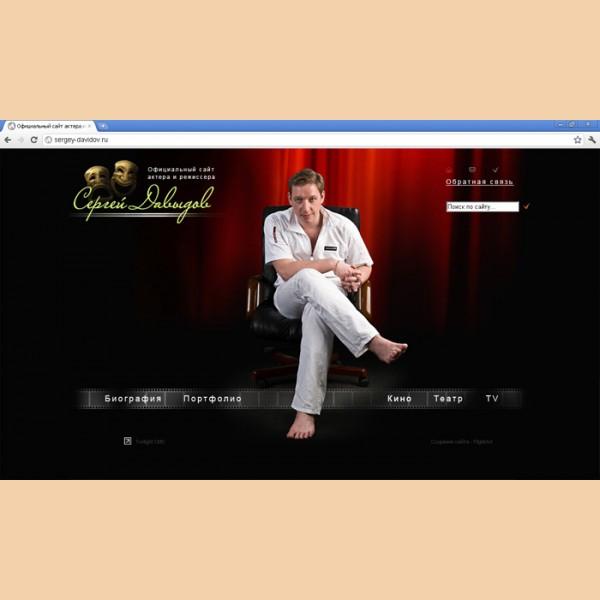 Разработка сайта актера