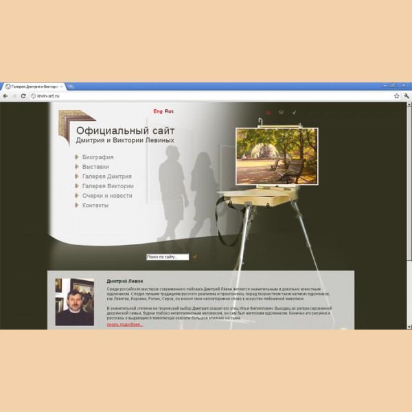 Разработка сайта Левин-арт