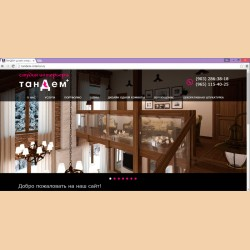 Разработка сайта Тандем